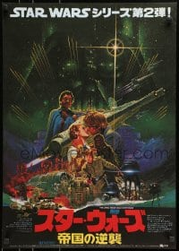 8s012 EMPIRE STRIKES BACK Japanese 1980 George Lucas classic sci-fi, Noriyoshi Ohrai art, matte!