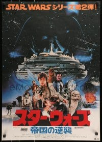 8s013 EMPIRE STRIKES BACK Japanese 1980 George Lucas classic, photo montage of top cast, matte!