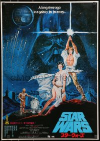 8s005 STAR WARS Japanese 1978 George Lucas sci-fi classic, different montage artwork by Seito!