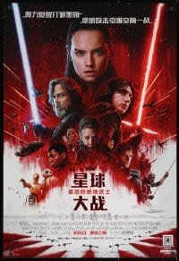 8t011 LAST JEDI advance DS Chinese 2017 Star Wars, Hamill, Fisher, Ridley, different cast montage!