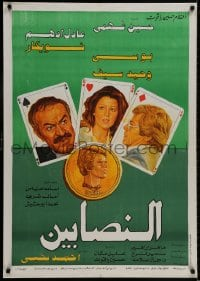 8t105 AL-NASABIN Egyptian poster 1984 cool completely different coin and poker playing card artwork!