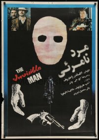 8t112 INVISIBLE MAN Egyptian poster 1984 Chelovek-Nevidimka, cool completely different images!