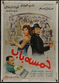 8t115 KHAMSA BAB Egyptian poster 1983 Nader Galal, great art of top cast in famous bar!