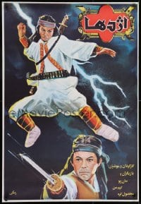 8t019 UNKNOWN IRANIAN POSTER Iranian poster 1970s martial arts art, Dragon, help us identify!