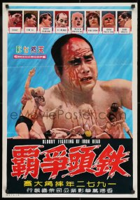 8t061 BLOODY FIGHTING OF IRON HEAD Hong Kong 1972 wild images of injured wrestlers bleeding in ring!
