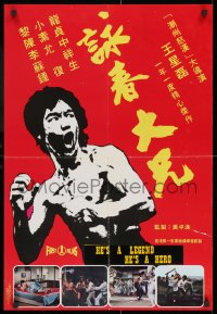 8t065 DRAGON LIVES Hong Kong 1976 Brucesploitation martial arts action, red style!