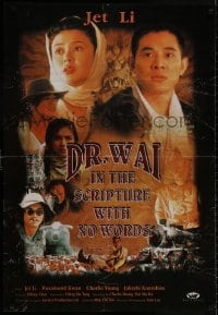 8t060 SCRIPTURE WITH NO WORDS Lebanese 1996 Mo Him Wong, Jet Li, it can be lethal!
