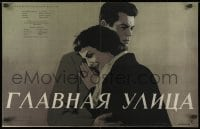8t321 LOVEMAKER Russian 19x29 1958 Betsy Blair, Jose Suarez, Shamash artwork of couple!