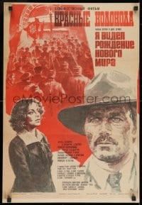 8t323 MEXICO IN FLAMES Russian 18x26 1983 Sergei Bondarchuk, Nero, Andress, Grebenshikov art!