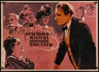 8t328 NA VSYAKOGO MUDRETSA DOVOLNO PROSTOTY Russian 23x32 1952 Khomov artwork of top cast!