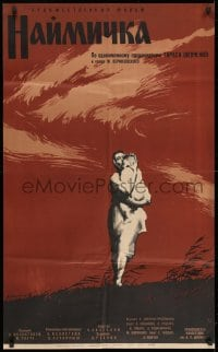 8t331 NAIMICHKA Russian 25x41 1964 Shamash art of woman fleeing storm w/child!