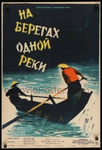 8t338 ON THE SAME RIVER Russian 19x28 1960 cool artwork of two people on a small boat by Fraiman!