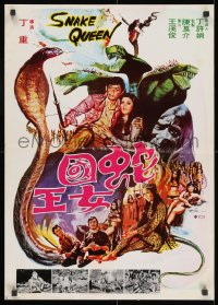 9t044 SNAKE BUSTERS Hong Kong 1980s wild snake artwork, pray you find them before they find you!