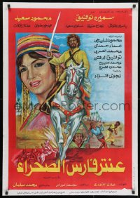 9t046 ANTAR THE DESERT HORSEMAN Lebanese 1974 art of Mahmoud Said on horseback and Samira Tewfik!