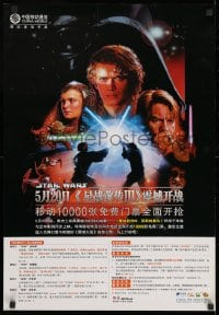 1f003 REVENGE OF THE SITH advance Chinese 2005 Star Wars Episode III, art by Drew Struzan!