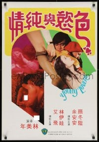 1f007 YOUNG LOVERS Hong Kong 1979 Michihiko Obimuri's Se Yu Yu Chun Qing, different sexy images!