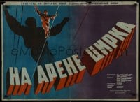 1f803 IN THE CIRCUS ARENA Russian 23x32 1951 tense Datskevich artwork of circus highwire act!