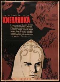 1f809 KIEVLYANKA Russian 22x30 1958 Boris Chirkov, Nina Ivanova, Lemeshenko art of pretty woman!