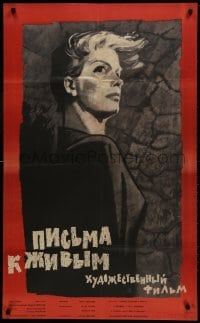 1f812 LETTERS TO THE LIVING Russian 25x41 1965 great Lemshenko artwork of intense woman!