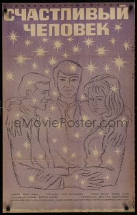 1f817 LUCKY MAN Russian 22x34 1970 Igor Dob, Bocharov art of people hugging surrounded by stars!