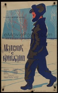 1f818 MALCHIK S KONKAMI Russian 19x31 1962 cool Smirennov artwork of boy walking in snow!