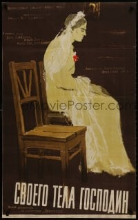 1f820 MASTER OF HIS OWN BODY Russian 25x40 1959 Svoga tela gospodar, Kovalenko art of sad bride!