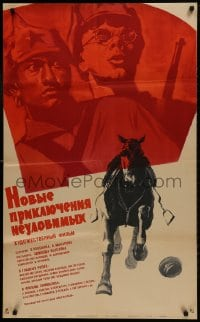 1f832 NEW ADVENTURES OF THE ELUSIVE AVENGERS Russian 25x41 1968 Khazanovski art of horse & soldiers