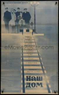 1f839 OUR HOUSE Russian 25x41 1966 Vasili Pronin, Papanov, Tsarev art of cast on train tracks!