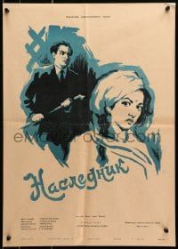 1f845 RAJ HATH Russian 17x24 1956 wonderful Nazarov artwork of top cast!