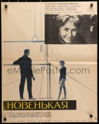 1f847 ROOKIE Russian 21x26 1968 completely different artwork of female gymnast by Solovyov!