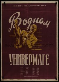 1f856 STATE DEPARTMENT STORE Russian 23x32 1953 Viktor Gertler's Allami aruhaz, art of man w/bird statue!