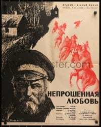 1f860 UNBIDDEN LOVE Russian 21x26 1965 dramatic Perkel art of red soldiers on horseback!