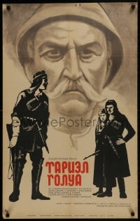 1f857 TARIEL GOLUA Russian 21x34 1969 Levan Khotivari, cool art of soldiers by Yudin!