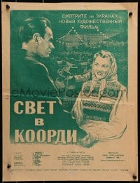 1f862 VALGUS KOORDIS Russian 16x21 1951 cool Zelenski art of top cast at huge party!