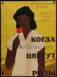 1f865 WHEN THE ROSES BLOOM Russian 19x39 1959 cool Shamash art of pretty woman smelling flower!