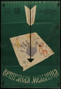 1f868 WINDMILL Russian 28x40 1962 Vyatarnata melnitza, Ostrovski art of arrow & child's drawing!