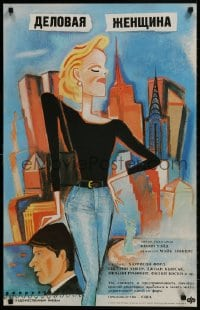 1f869 WORKING GIRL Russian 22x34 1991 Harrison Ford, Griffith & NYC, different art by Vitsina!