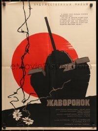 1f872 ZHAVORONOK Russian 19x26 1965 Samodeyanko art of tank, barbed wire, flowers & red sun!