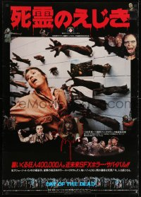 1p239 DAY OF THE DEAD Japanese 29x41 1986 Romero horror, many zombie images plus nightmare scene!