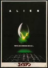 1p263 ALIEN Japanese 1979 Ridley Scott outer space sci-fi classic, classic hatching egg image