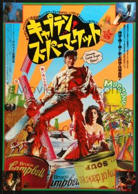 1p265 ARMY OF DARKNESS Japanese 1993 Sam Raimi, best artwork with Bruce Campbell soup cans!