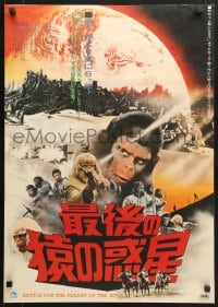 1p268 BATTLE FOR THE PLANET OF THE APES Japanese 1973 sci-fi montage of war between apes & humans!