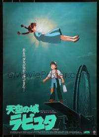 1p275 CASTLE IN THE SKY Japanese 1986 Hayao Miyazaki fantasy anime, cool art of floating girl!