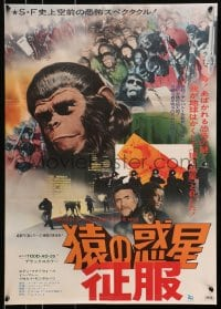 1p279 CONQUEST OF THE PLANET OF THE APES Japanese 1972 Roddy McDowall, cool different montage!