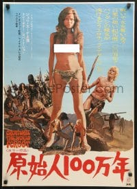 1p280 CREATURES THE WORLD FORGOT Japanese 1972 different full-length image of half naked Julie Ege!