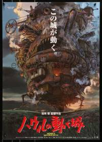 1p340 HOWL'S MOVING CASTLE Japanese 2004 Hayao Miyazaki anime, great artwork of giant castle!