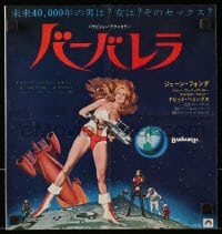 1r019 BARBARELLA Japanese 11x12 press sheet 1968 sci-fi art of Jane Fonda by Robert McGinnis, rare!