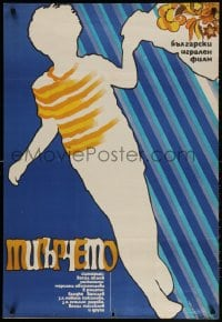 2t019 UNKNOWN BULGARIAN POSTER Bulgarian 1960s? child with flowers, please help identify!