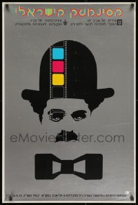 2t004 CHARLIE CHAPLIN Israeli 1973 cool completely different close-up art as The Tramp!