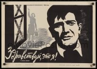 3c078 BAREV YES EM Russian 16x23 1966 Armen Dzhigarkhanyan, images of top cast, art by Smirenov!